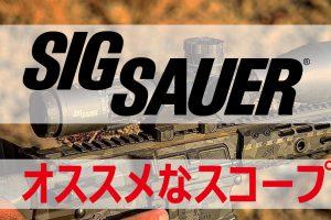 照準器専門店が選ぶ SIG SAUER サバゲーで使いやすいスコープ