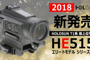 新発売 HOLOSUN T1型 ドットサイト 最上位モデル登場