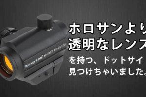 ドットサイト 新発見【HOLOSUNのレンズを透明度で超えた!?】
