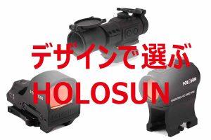 3000個以上HOLOSUNを売った私が提案する失敗しないモデルの選び方【デザイン編】